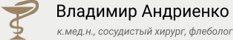 Флеболог в Донецке